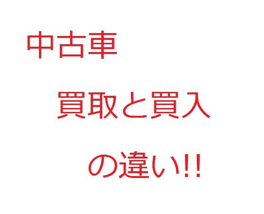 【中古車 買取と買入の違い】