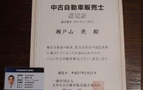 【難関?!な試験を突破し、中古自動車販売士取得!!】