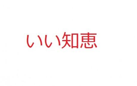【東京都ディーゼル車 乗り入れ規制】