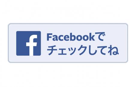 【ペタトレード facebookもやってます!!】