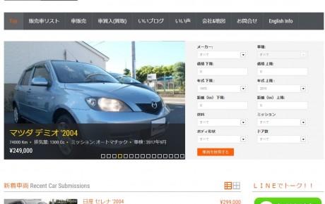 【祝 New Webサイト(自社在庫付)オープン!!】