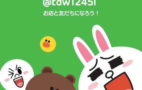 【ペタトレード LINE@アカウント 正式承認されました!!】