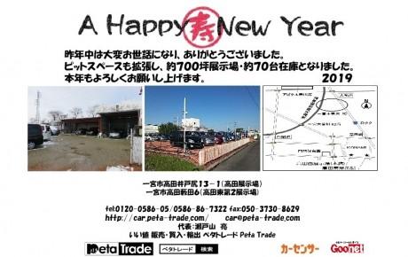 【謹賀新年!! 20190104】